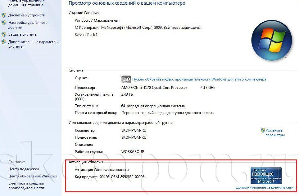 Скачать ключ активации для windows 7 домашняя базовая лицензионный ключ