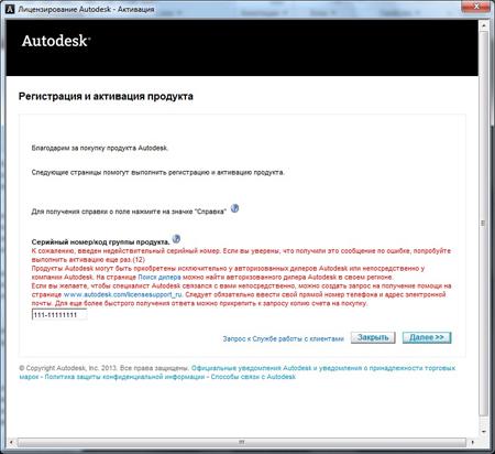 Ключ Autodesk AutoCAD 2014