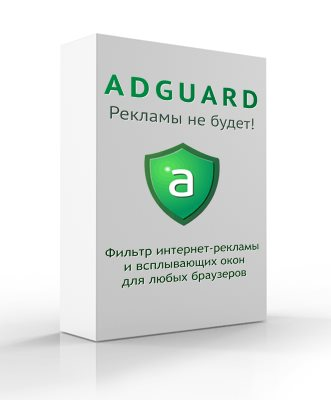 Adguard 5.10.1156.5925 [Multi/Ru]