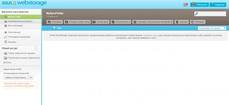 Облачный сервис Asus WebStorage