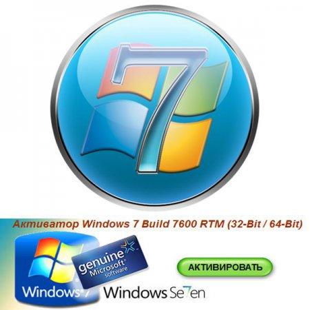 Активатор Windows 7 Ultimate