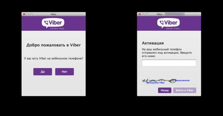 Viber 4.2.2