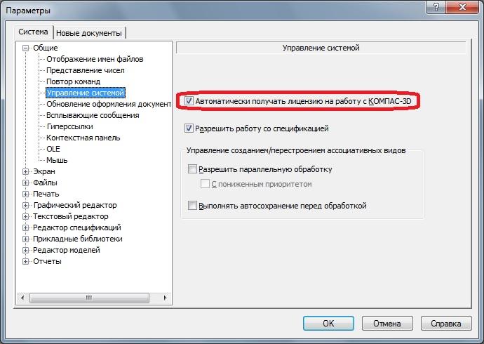 Как сделать приветствие на русском windows 7