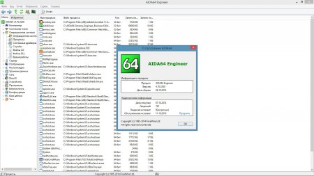 AIDA64 4.70.3200 (Extreme, Engineer, Business Edition)