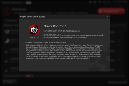 IObit Driver Booster PRO 2.0.2.220