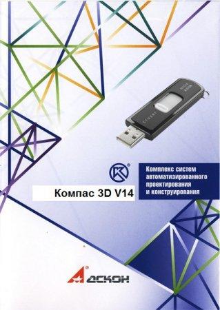 Ключ Компас 3D v14