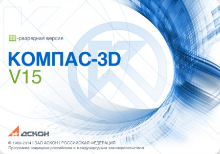 Ключ Компас 3D v15