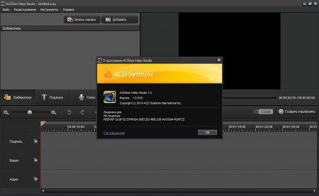 ACDSee Video Studio 1.0.0.54