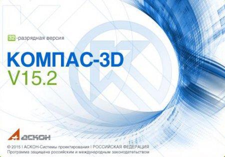 Ключ Компас 3D V15.2
