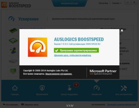 Ключ Auslogics BoostSpeed Premium 7.7.0.0