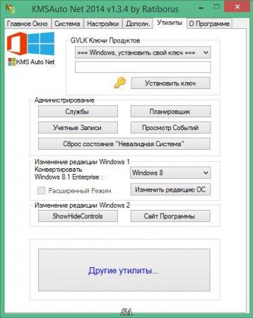 Активатор KMSAuto Lite 1.1.6