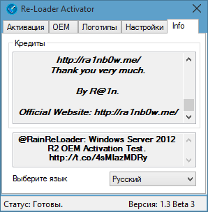 Активатор Windows Re-Loader Activator 1.3 Beta 3
