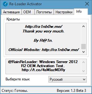 Активатор Windows Re-Loader Activator 1.3 Beta 3