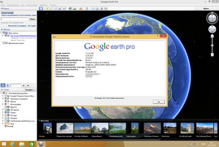 Google Earth Pro 7.1.5.1557