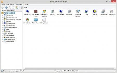 Ключ AIDA64 Extreme 5.30.3500