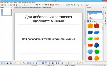 LibreOffice 5.0.0