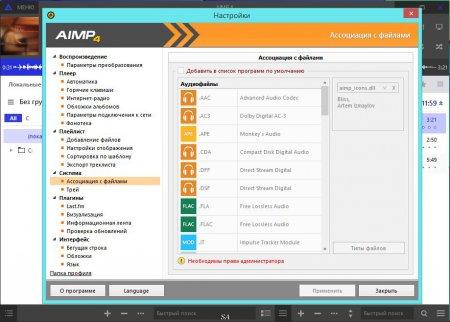 AIMP 4.00 Build 1647