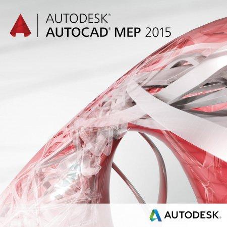 Ключ AutoCAD MEP 2015