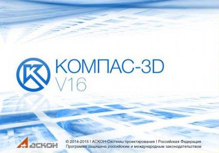 Ключ Компас 3D v16
