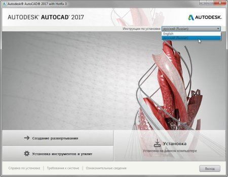 Autodesk AutoCAD 2017 HF3